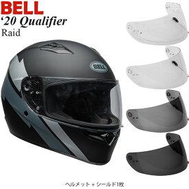 BELL 2点セット Qualifier 2020年 最新モデル Raid ヘルメット & シールド