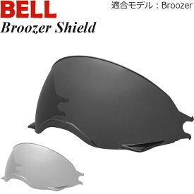 BELL シールド ヘルメット用 Broozer Shield