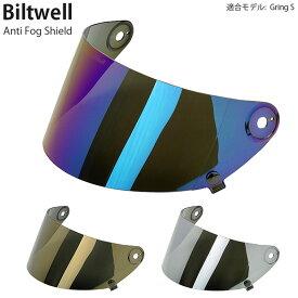 Biltwell ビルトウェル Gringo S ヘルメット用 Anti-fog アンチフォグ シールド