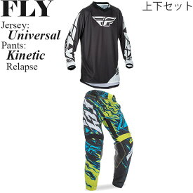 [特価] FLY 上下セット Kinetic 2017年 生産終了モデル Relapse パンツ & Universal ジャージ