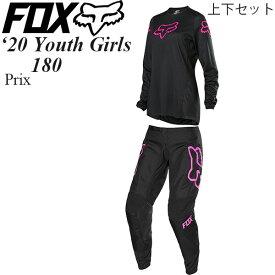 FOX 上下セット 女子用 Youth Girls 180 2020年 最新モデル Prix ジャージ & パンツ