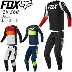 FOX 上下セット 360 2020年 最新モデル Bann ジャージ & パンツ