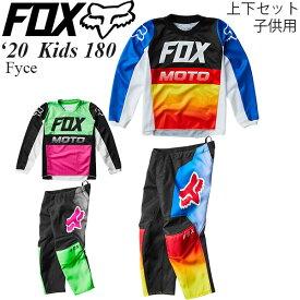 FOX 上下セット キッズ用 Kids 180 2020年 最新モデル Fyce ジャージ & パンツ