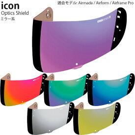 Icon シールド ヘルメット用 Optics Shield ミラー系