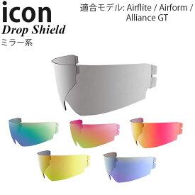 Icon インナーシールド ヘルメット用 Drop Shield ミラー系