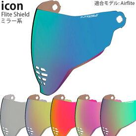 Icon シールド Airflite ヘルメット用 Flite Shield ミラー系