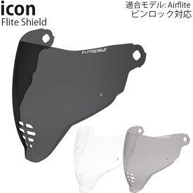Icon シールド ヘルメット用 Flite Shield ピンロック対応