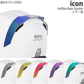 Icon リアスポイラー Airflite ヘルメット用 Rear Spoiler ミラー系