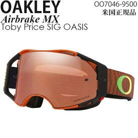Oakley ゴーグル モトクロス用 Airbrake MX Toby Price SIG Oasis プリズムレンズ OO7046-9500
