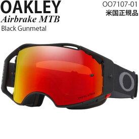 Oakley ゴーグル 自転車用 Airbrake MTB プリズムレンズ OO7107-01