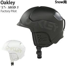 [特価] Oakley ヘルメット MOD 5 スノー用 17-19年 生産終了モデル Factory Pilot