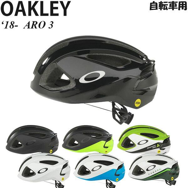 Oakley オークリー ARO3 エアロ3 Mips 自転車用 ヘルメット