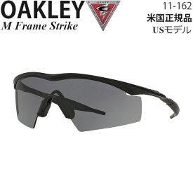 Oakley サングラス 軍用 SIシリーズ M Frame Strike 11-162