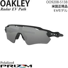 Oakley サングラス Radar EV Path プリズムレンズ OO9208-5138