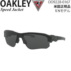 Oakley サングラス Speed Jacket OO9228-0167