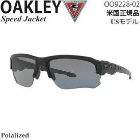 Oakley サングラス 軍用 SIシリーズ Speed Jacket OO9228-02