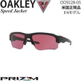 Oakley サングラス 軍用 SIシリーズ Speed Jacket プリズムレンズ OO9228-05