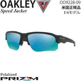 Oakley サングラス 軍用 SIシリーズ Speed Jacket プリズムレンズ OO9228-09