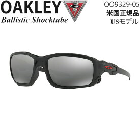 Oakley サングラス 軍用 SIシリーズ Ballistic Shocktube OO9329-05