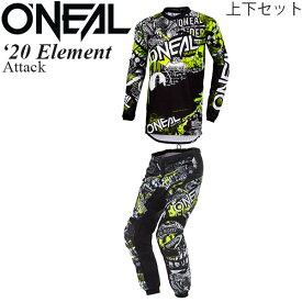 O'Neal 上下セット Element 2020年 最新モデル Attack ジャージ & パンツ