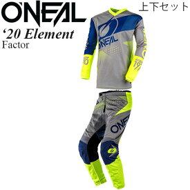 O'Neal 上下セット Element 2020年 最新モデル Factor ジャージ & パンツ