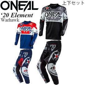 O'Neal 上下セット Element 2020年 最新モデル Warhawk ジャージ & パンツ
