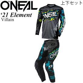 O'Neal 上下セット Element 2021年 現行モデル Villain