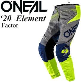 O'Neal オフロードパンツ Element 2020年 最新モデル Factor