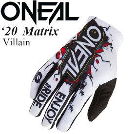 O'Neal グローブ Matrix 2020年 最新モデル Villain