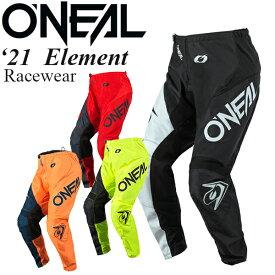 O'Neal オフロードパンツ Element 2021年 最新モデル Racewear