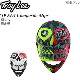 Troy Lee ヘルメット 限定版 SE4 Composite Mips 2019年 秋モデル Skully
