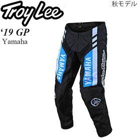 Troy Lee オフロードパンツ GP 2019年 秋モデル Yamaha