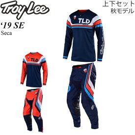 Troy Lee 上下セット SE 2019年 秋モデル Seca ジャージ & パンツ