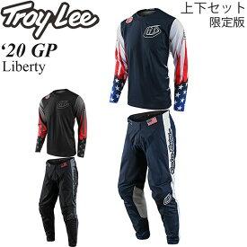 Troy Lee 上下セット 限定版 GP 2020年 最新モデル Liberty