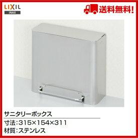 【送料無料】【KF-44】LIXIL INAX サニタリーボックス 足踏み式フタ付タイプ【アクセサリ】【MSIウェブショップ】