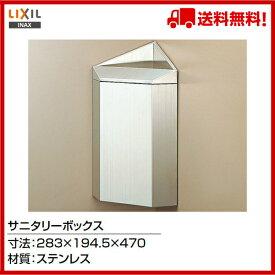 【送料無料】【KF-49】LIXIL INAX サニタリーボックス ふたなしタイプ【アクセサリ】【MSIウェブショップ】