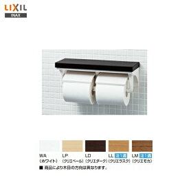 【送料無料】【CF-AA64KU】LIXIL INAX 棚付2連紙巻器 ペーパーホルダー トイレットペーパーホルダー【アクセサリ】【MSIウェブショップ】