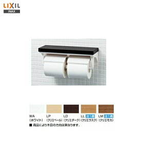 【送料無料】【CF-AA64KUT】LIXIL INAX 棚付2連紙巻器 ペーパーホルダー トイレットペーパーホルダー 高耐荷重タイプ【アクセサリ】【MSIウェブショップ】