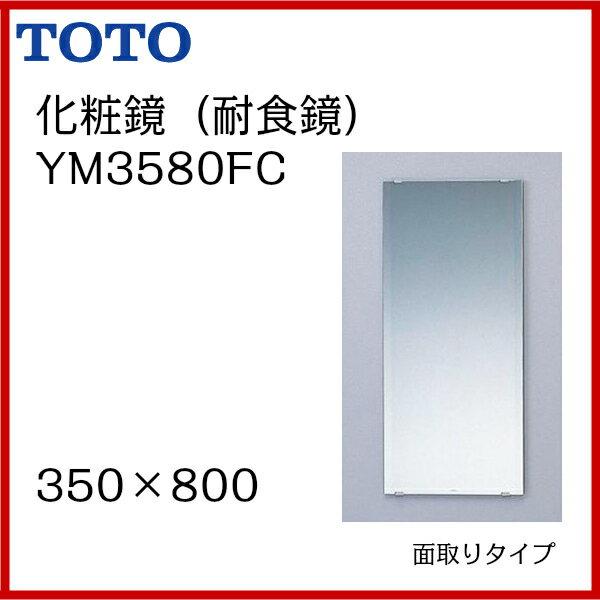 【送料無料】【YM3580FC】TOTO 化粧鏡(耐食鏡)面取りタイプサイズ 350×800【MSIウェブショップ】