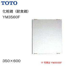 【送料無料】【YM3560F】TOTO 化粧鏡(耐食鏡) サイズ350×600【MSIウェブショップ】