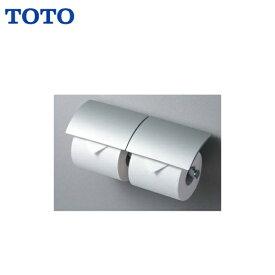 【 YH63R#MS 】TOTO 二連紙巻器 マットタイプ芯棒固定タイプペーパーホルダー トイレットペーパーホルダー【送料無料】【MSIウェブショップ】