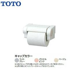 【 YH52R 】TOTO 紙巻器 52シリーズ ペーパーホルダートイレットペーパーホルダー【送料無料】【MSIウェブショップ】