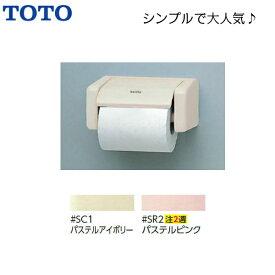 【 YH50 】TOTO 紙巻器 ペーパーホルダー トイレットペーパーホルダー【MSIウェブショップ】
