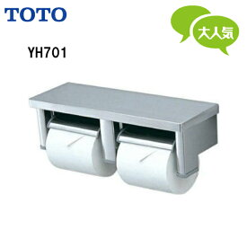 【送料無料】【 YH701 】TOTO 二連紙巻器パブリック ペーパーホルダー トイレットペーパーホルダー【MSIウェブショップ】