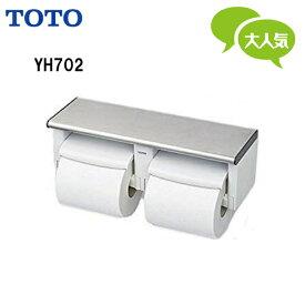 【送料無料】【 YH702 】TOTO 棚付二連紙巻器棚板 ステンレス製パブリック ペーパーホルダー トイレットペーパーホルダー【MSIウェブショップ】