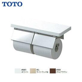 【 YH403FW 】TOTO 棚付二連紙巻器 マットタイプ ペーパーホルダー トイレットペーパーホルダー【送料無料】【MSIウェブショップ】