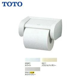 【 YH500 】TOTO 紙巻器 500シリーズ ペーパーホルダートイレットペーパーホルダー【送料無料】【MSIウェブショップ】