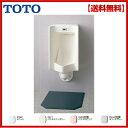【UFS860CES】TOTO 自動洗浄小便器【送料無料】【MSIウェブショップ】