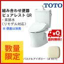 【CS230BM SH231BA】【#SC1】【台数限定】TOTO ピュアレストQR(組み合わせ便器)一般地用 手洗あり床排水リモデル対応(排水芯305〜540…