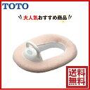 【送料無料】【TC51】TOTO 幼児用補助便座 便座【MSIウェブショップ】